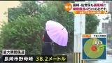 台風17号 今夜九州に最接近(TBS)