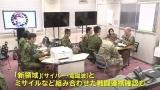 """新領域""分野で日米共同演習(TBS)"