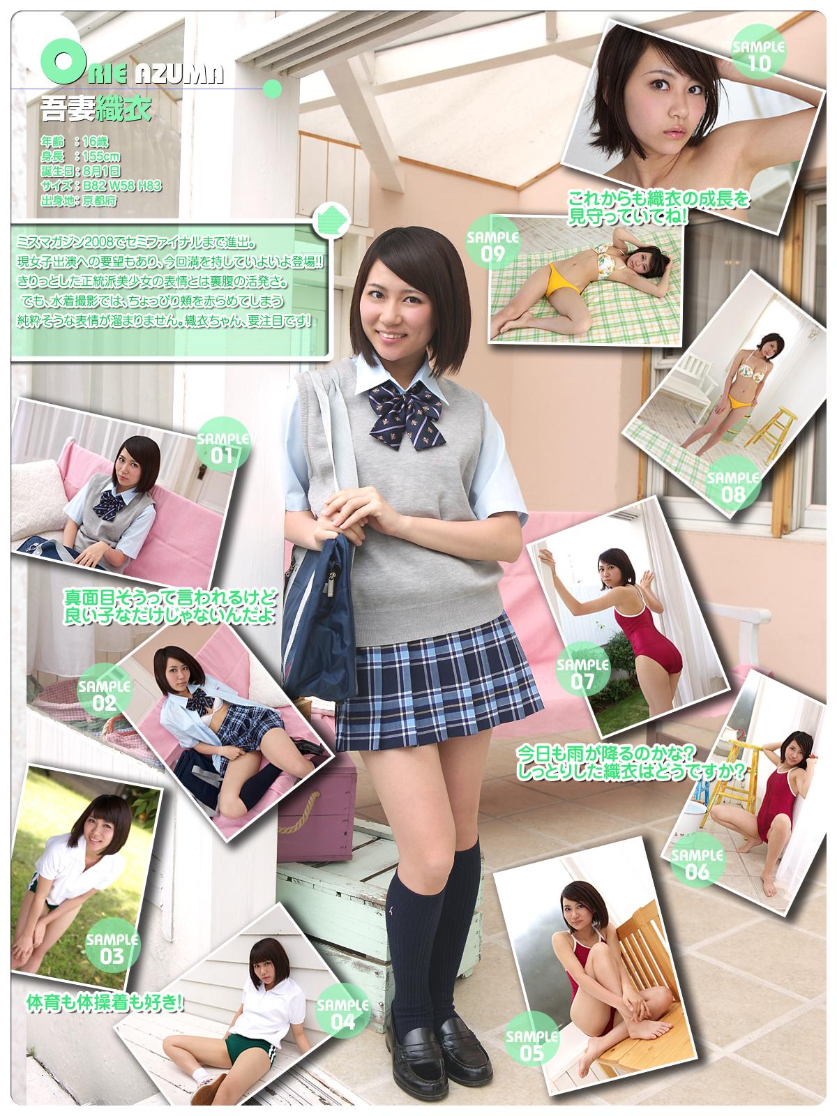 芸能人限定メーカーMUTEKI part109YouTube動画>3本 ->画像>79枚