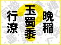 「玉蜀黍」「行潦」「晩稲」などこれだけは知っておきたい!難読漢字