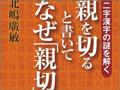 二字漢字の謎を解く親を切ると書いてなぜ「親切」