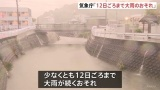 12日ごろまで大雨続くおそれ(TBS)