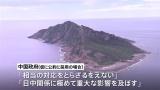 尖閣調査構想に中国対抗示唆(TBS)