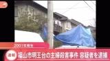 01年の主婦殺害 容疑者逮捕(TBS)